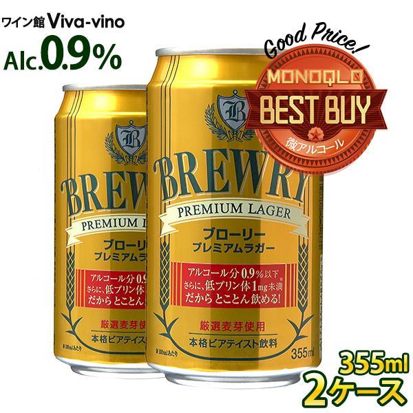 ブローリー プレミアムラガー 2ケース 48本入り ローアルコールビール まとめ買い ケース買い 送料無料 北海道 沖縄除く|viva-vino