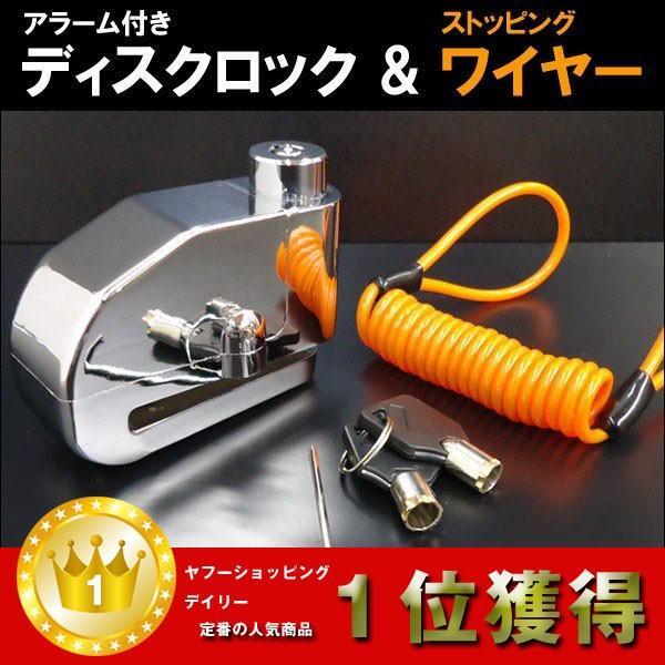 バイク盗難防止 110dBアラーム付 ディスクロック 電池交換可能 取り忘れチェーン付属 ストッピングワイヤー|vivaenterplise