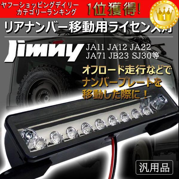 ジムニーナンバー灯 ライセンス ナンバー灯 JB23 JA11 JA12 SJ30 JA22 汎用