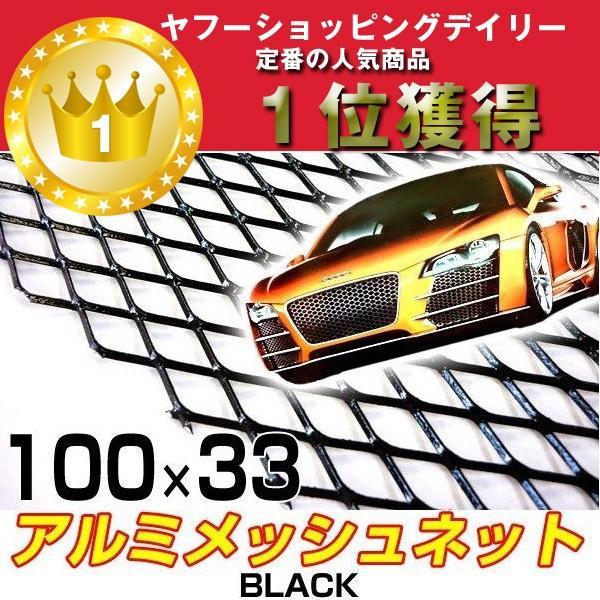 アルミ製グリルメッシュネット 黒 銀 100×33cm エアロ加工等に  網目 10×5mm タイプ2 vivaenterplise