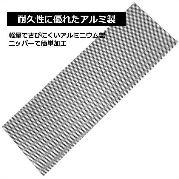 アルミ製グリルメッシュネット 黒 銀 100×33cm エアロ加工等に  網目 10×5mm タイプ2 vivaenterplise 02