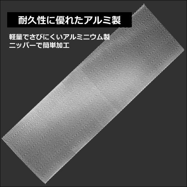 アルミ製グリルメッシュネット 黒 銀 100×33cm エアロ加工等に  網目 10×5mm タイプ2 vivaenterplise 04