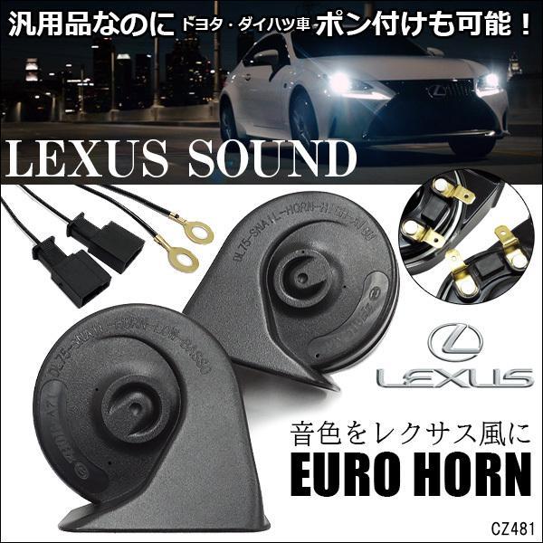 レクサス サウンド ホーン ポン付け トヨタ ダイハツ車用 カプラーオン設計 Hi510Hz/Lo410Hzセット 社外 12V|vivaenterplise|02