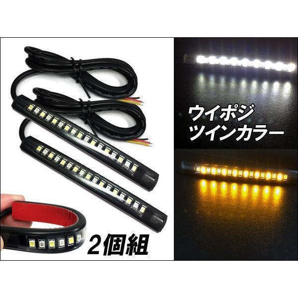 12V LED ラバーライト ウィポジ ツインカラー 2個 ホワイト アンバー 白⇔黄 12cm 2本セット/96 あ|vivaenterplise