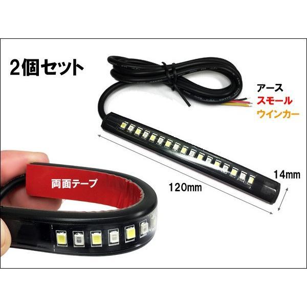 12V LED ラバーライト ウィポジ ツインカラー 2個 ホワイト アンバー 白⇔黄 12cm 2本セット/96 あ|vivaenterplise|03