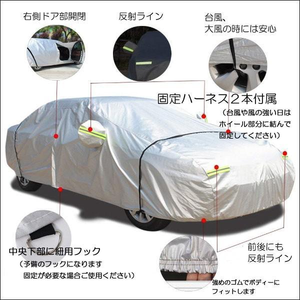 訳あり大特価 自動車 カーボディカバー カーカバー 防水 多機能4層構造 ドア開閉可能 強風対策固定ハーネス付|vivaenterplise|02