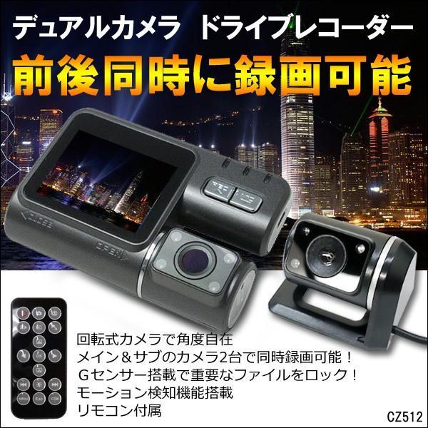 ドライブレコーダー 前後 一体型 駐車監視  HD ドライブレコーダー ダブルカメラ式 2台同時録画 ループ録画 Gセンサー/動体検知 vivaenterplise 11