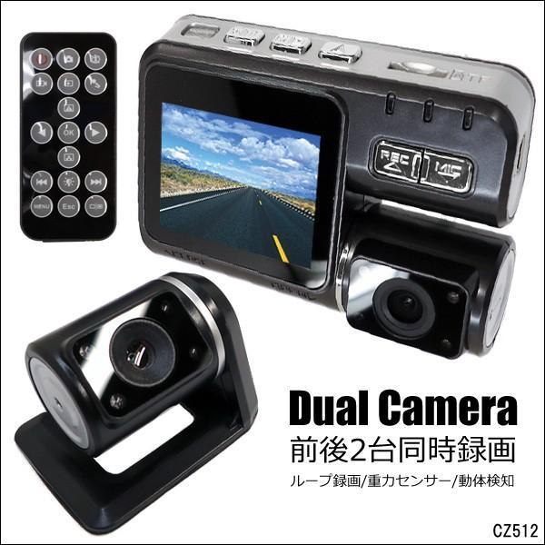 ドライブレコーダー 前後 一体型 駐車監視  HD ドライブレコーダー ダブルカメラ式 2台同時録画 ループ録画 Gセンサー/動体検知 vivaenterplise 12