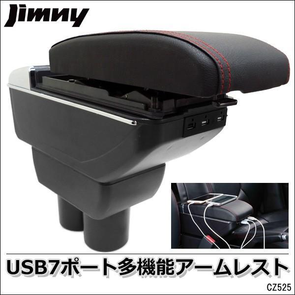 ジムニー 多機能 アームレスト JB23JB33JB43JB64W JB74W USB7ポート付 コンソールボックス 黒