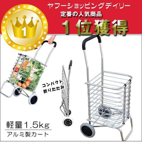 超軽量 アルミ製 ショッピングカート ワイヤーカート|vivaenterplise