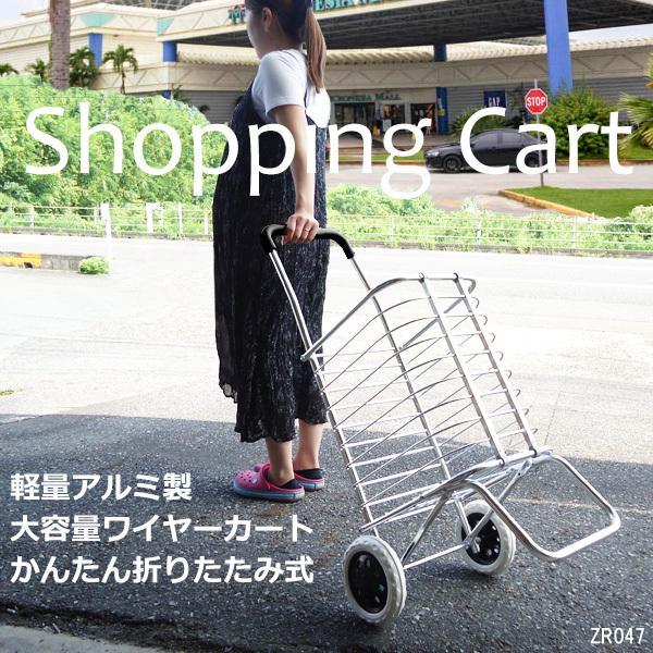 超軽量 アルミ製 ショッピングカート ワイヤーカート|vivaenterplise|02