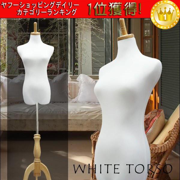 天然素材 レディーストルソー 木製ナチュラル 猫脚 リネンorホワイト パンツ対応 NWN/NAN|vivaenterplise