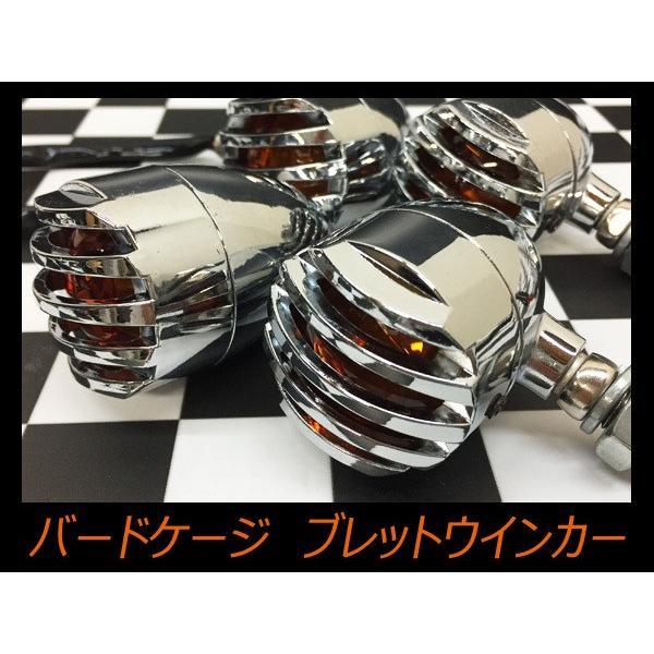 バイク ウインカー ブレット 4個セット バードゲージ 砲弾型 12V   (X61、X62)|vivaenterplise|04