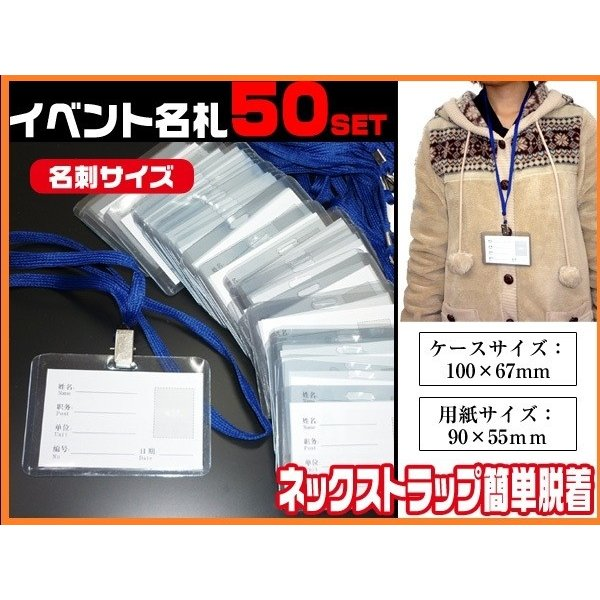 15ω50個で!オフィスでも ネックストラップ付吊下げ名刺サイズ  ■ネックストラップ付き名札ケース パスケース