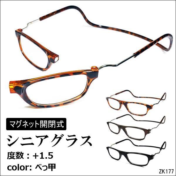 おしゃれ 首かけ老眼鏡 男女兼用 べっ甲 +1.5 +2.0 +2.5|vivaenterplise|02