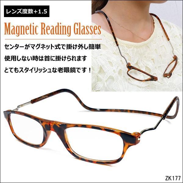 おしゃれ 首かけ老眼鏡 男女兼用 べっ甲 +1.5 +2.0 +2.5|vivaenterplise|04