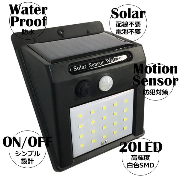 屋外センサーライト ソーラーガーデンライト  ソーラー充電式 20LEDライト 人感センサー 自動点灯 防水 電気不要 配線不要|vivaenterplise|02