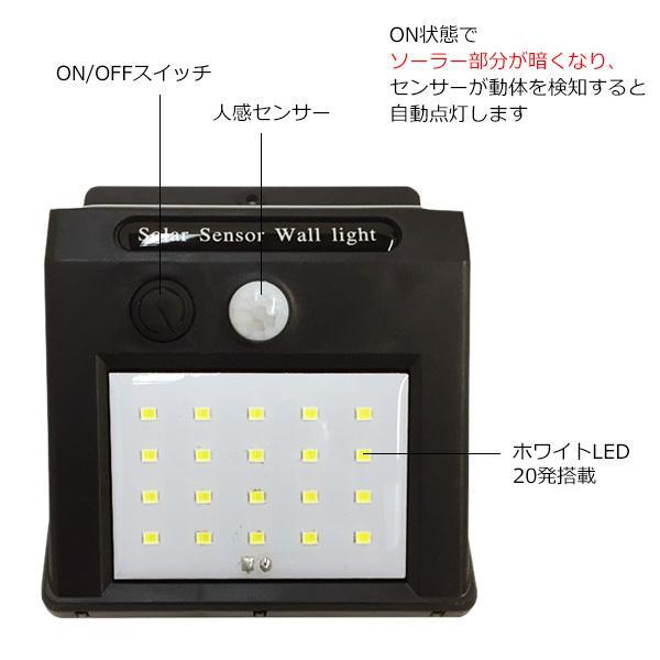 屋外センサーライト ソーラーガーデンライト  ソーラー充電式 20LEDライト 人感センサー 自動点灯 防水 電気不要 配線不要|vivaenterplise|05