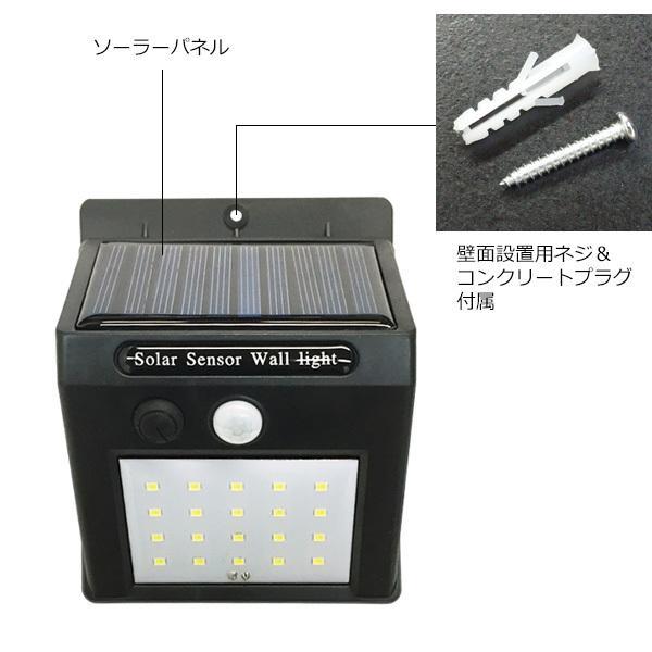 屋外センサーライト ソーラーガーデンライト  ソーラー充電式 20LEDライト 人感センサー 自動点灯 防水 電気不要 配線不要|vivaenterplise|09