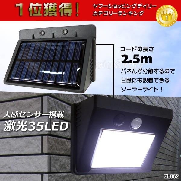 新型 屋外センサーライト 分離式 ソーラーガーデンライト  ソーラー充電式 35LEDライト 人感センサー 自動点灯 電気不要 防犯|vivaenterplise
