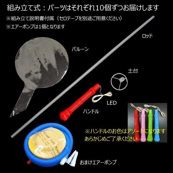 光る風船 竿付 10個セット エアーポンプ付 ミックスLEDバルーン パーティ イベント 夏祭りに大人気|vivaenterplise|04