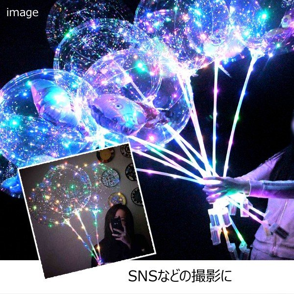 光る風船 竿付 10個セット エアーポンプ付 ミックスLEDバルーン パーティ イベント 夏祭りに大人気|vivaenterplise|07