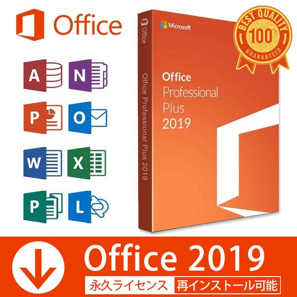 Microsoft office2019 Professional Plus プロダクトキー 1PC office 2019 64bit/32bit 永続 ライセンス ダウンロード版 認証完了までサポートの画像