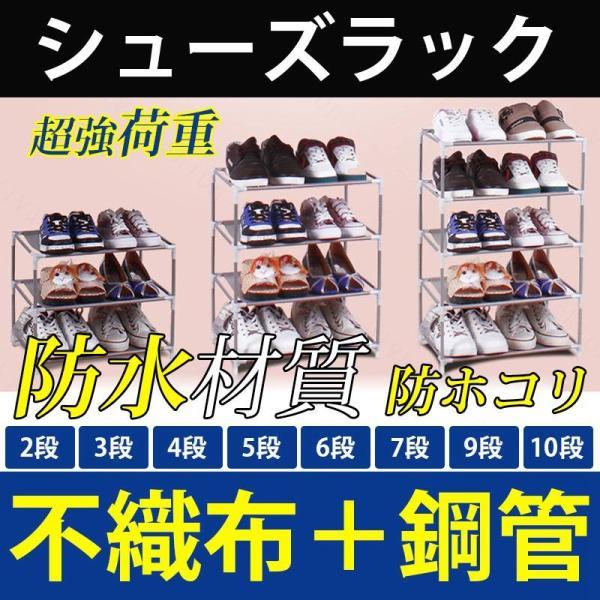 靴箱 シューズボックス 下駄箱 シューズラック 靴収納 玄関収納 大容量 整理 省スペース 3段 4段 5段 6段 7段 8段 10段 vivafashion