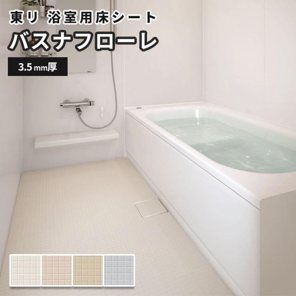 バスナフローレお風呂クッションフロア床リフォーム東リ浴室用床シート3.5mm厚182cm幅浴室床材