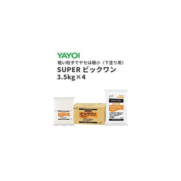 ヤヨイ 合成樹脂系粉末パテ SUPERビックワン(下塗り用) 3.5kg×4(箱) 277-234 1セット(4箱) 1セット単位販売バラ売り不可