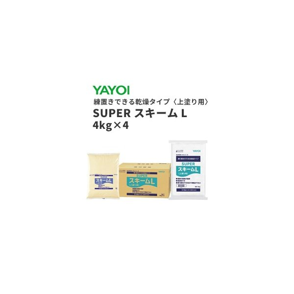 ヤヨイ 合成樹脂系粉末パテ SUPERスキームL(上塗り用) 4kg×4(箱) 278-401 1セット(4箱) 1セット単位販売 バラ売り不可
