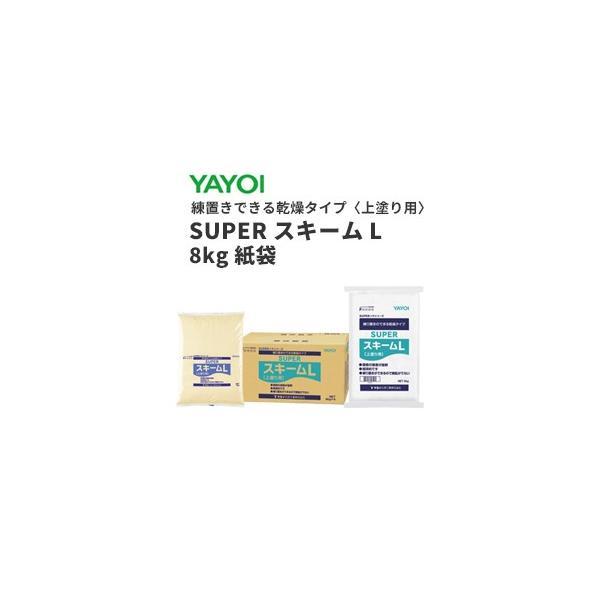 ヤヨイ 合成樹脂系粉末パテ SUPERスキームL(上塗り用) 8kg(紙袋) 278-501