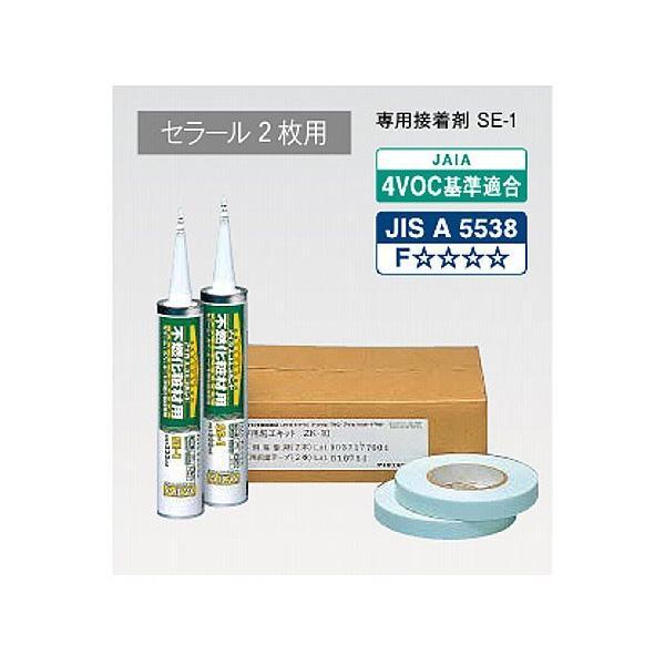 アイカ セラール施工キット 施工部材 セラール2枚分 ZK-10N|vivakenzai