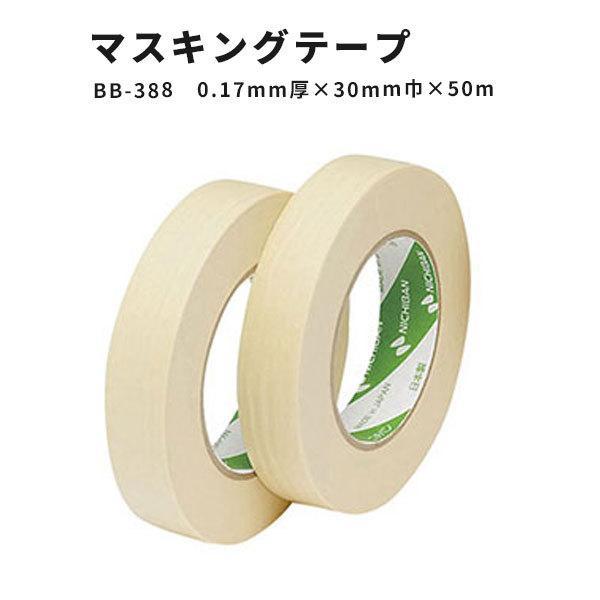 パーフェクトシーム専用マスキングテープ サンゲツ ベンリダイン BB-388 50m巻