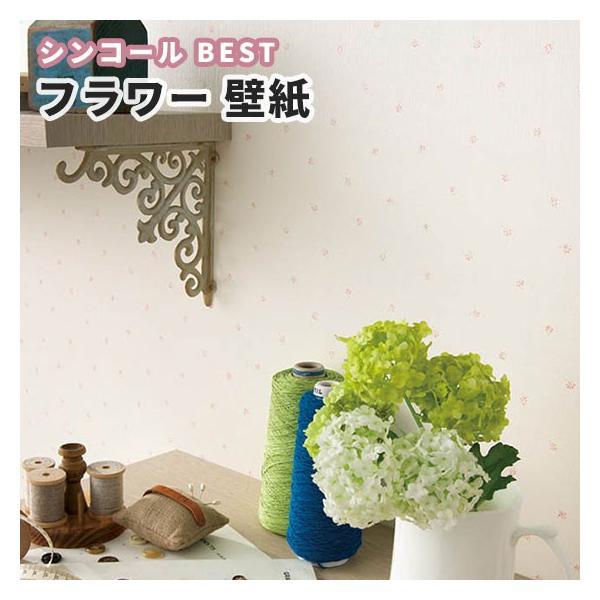 壁紙 フラワー 花柄 リーフ柄 おしゃれ のり付き のりなし シンコール ベスト クロス BB1762