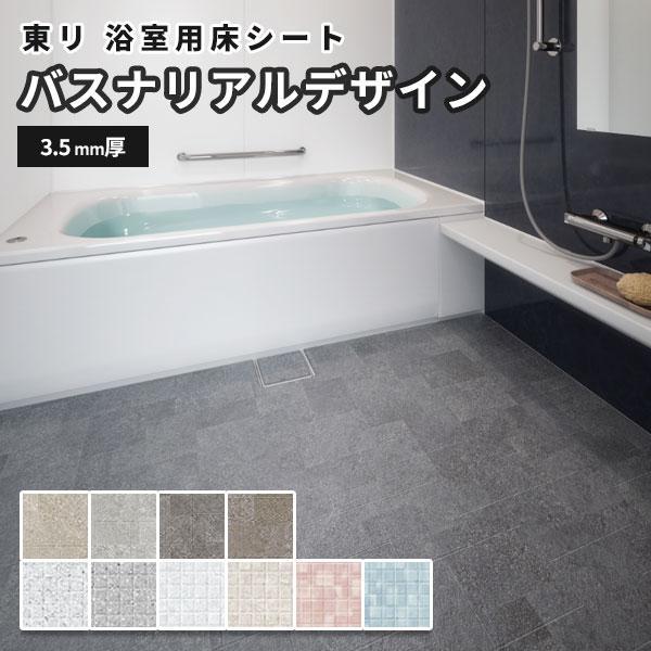 バスナリアルデザインクッションフロアお風呂床リフォーム東リ浴室用床シート182cm幅3.5mm厚