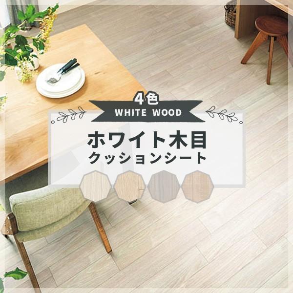 RoomClip商品情報 - クッションフロア 木目 白 ホワイト ウッド おしゃれ シンコール 1.8mm厚 182cm巾 E3001 E3025 E3020 E3017