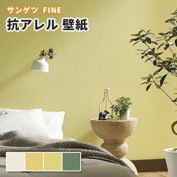 抗アレルギー壁紙 石目調 黄色 緑 のり付き のりなし サンゲツ ファイン クロス FE74754〜74757