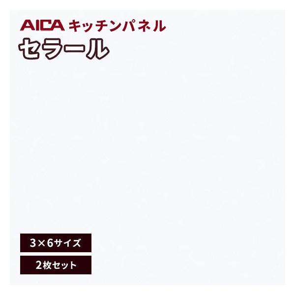 キッチンパネル 3×6 アイカ セラール メラミン 不燃化粧板 艶有り FKM ...