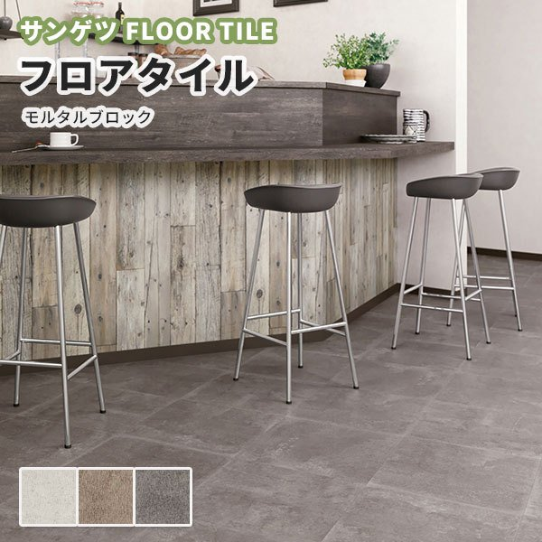 フロアタイル サンゲツ 床材 IS-887〜889 モルタルブロック