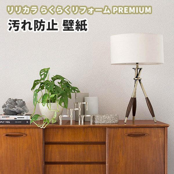 壁紙 リリカラ 汚れ防止 らくらくリフォームプレミアム のりなし のり付き壁紙 LRP-70658