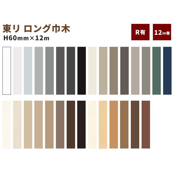 ロング巾木 東リ 高さ60mm 12m巻 LTHS60 Rアリ