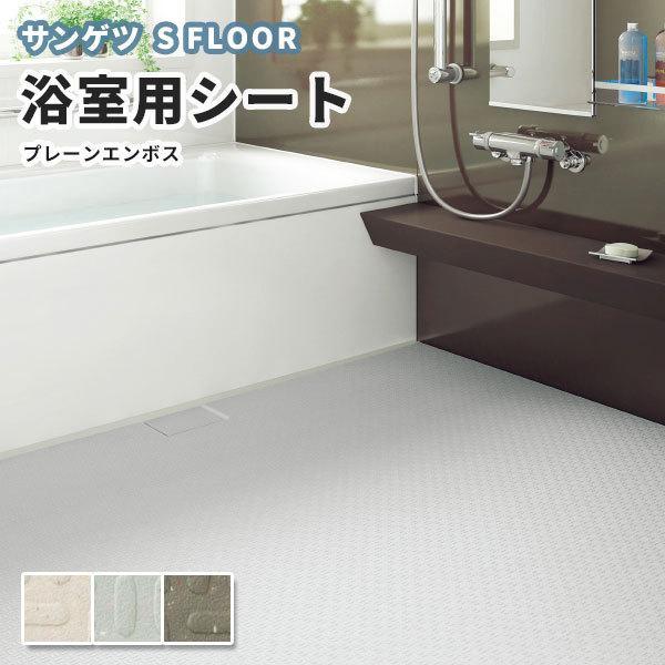 浴室用シート サンゲツ 防滑シート プレーンエンボス 2.5mm厚 182cm巾 PM-20301〜20303 送料800円(+税)
