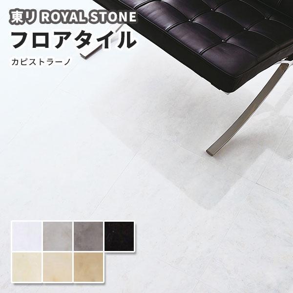 RoomClip商品情報 - フロアタイル 東リ ロイヤルストーン カピストラーノ PST1348〜PST1359