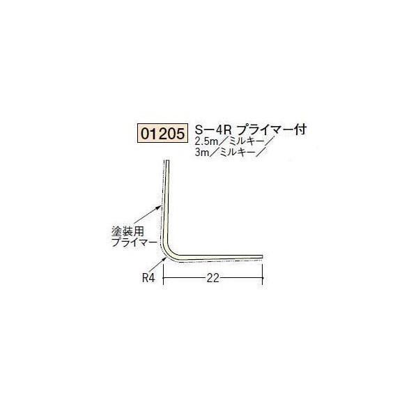 創建 ボード用コーナー 後付け S−4Rプライマー付 2.5m(商品コード:01205-1)