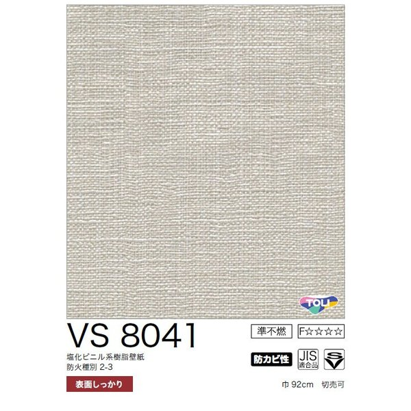壁紙 織物調 東リ VS のりなし のり付き壁紙 クロス VS8041(旧品番VS7042)