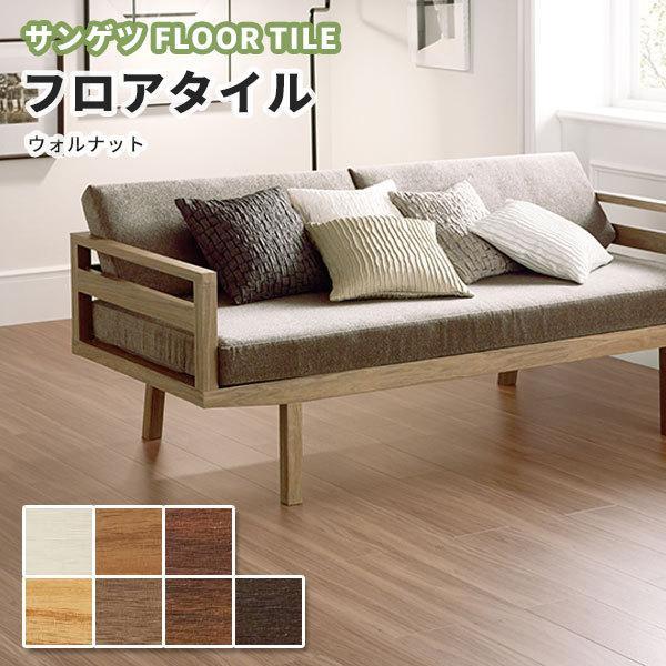 フロアタイル ウッド 木目  サンゲツ 床材 WD-900〜906 ウォルナット