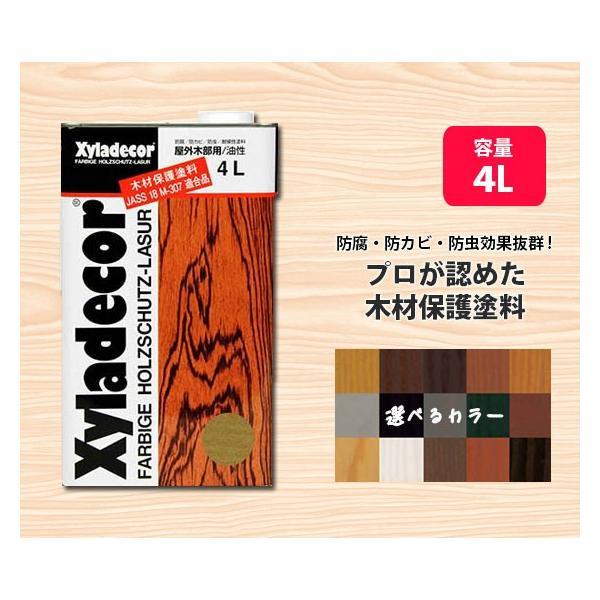大阪ガスケミカル キシラデコール 4L XyLadecor 油性塗料 半透明着色仕上げ 木部用保護塗料 防虫効果 防腐効果 屋外木部用 板壁 板塀 ウッドデッキに