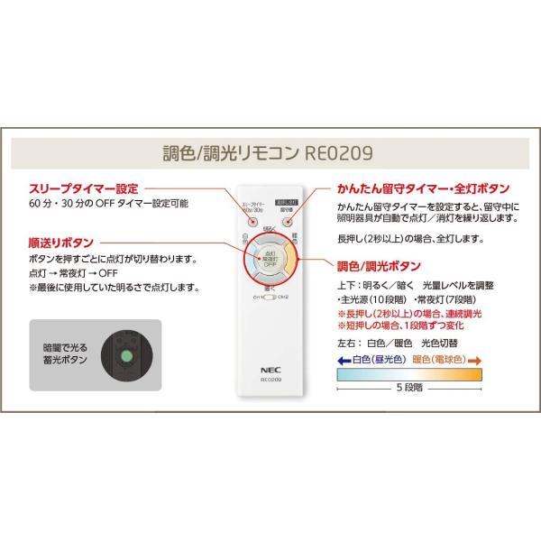 NEC 照明器具用リモコン LEDシーリングライト用 電池別売 RE0209|vivaldistr|03