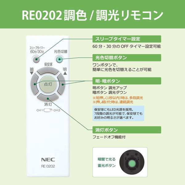 NEC 照明器具用リモコン LEDシーリングライト用 電池別売 RE0202 vivaldistr 02
